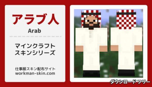 【マインクラフト】アラブ人のオリジナルスキン