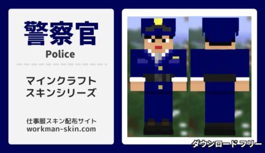 【マインクラフト】警察官のオリジナルスキン