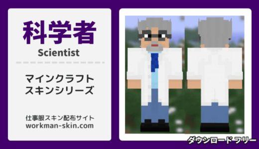 【マインクラフト】科学者のオリジナルスキン