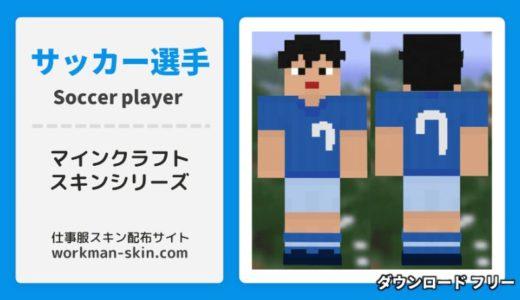 【マインクラフト】サッカー選手のオリジナルスキン
