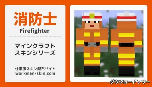 【マインクラフト】消防士のオリジナルスキン