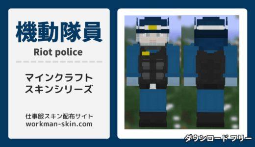 【マインクラフト】機動隊員のオリジナルスキン