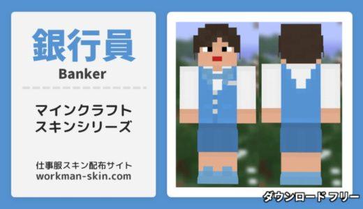 【マインクラフト】銀行員のオリジナルスキン