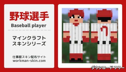 【マインクラフト】野球選手のオリジナルスキン