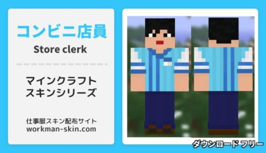 【マインクラフト】コンビニ店員のオリジナルスキン