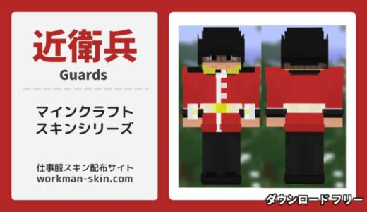 【マインクラフト】近衛兵のオリジナルスキン