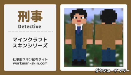 【マインクラフト】刑事のオリジナルスキン