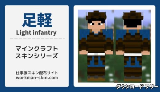 【マインクラフト】足軽のオリジナルスキン