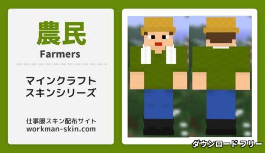 【マインクラフト】農民のオリジナルスキン