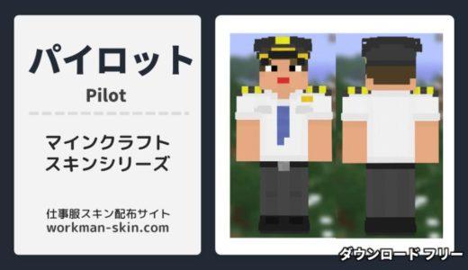 【マインクラフト】パイロットのオリジナルスキン
