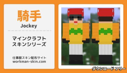 【マインクラフト】騎手(ジョッキー)のオリジナルスキン