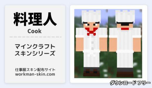 【マインクラフト】料理人(コック)のオリジナルスキン