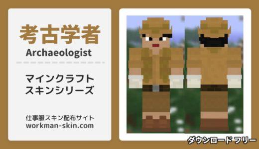 【マインクラフト】考古学者のオリジナルスキン