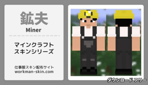 【マインクラフト】鉱夫のオリジナルスキン