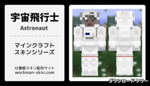 【マインクラフト】宇宙飛行士のオリジナルスキン