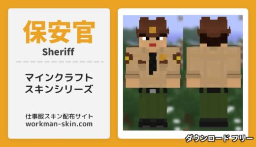 【マインクラフト】保安官のオリジナルスキン
