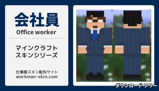 【マインクラフト】会社員のオリジナルスキン