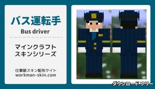 【マインクラフト】バス運転手のオリジナルスキン