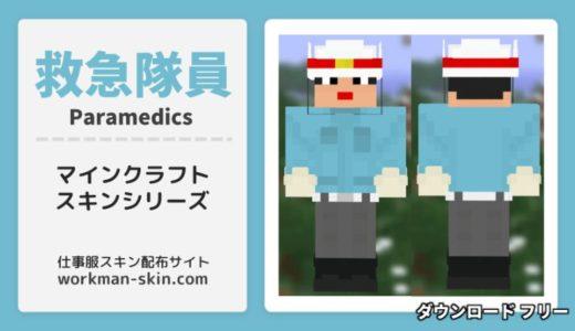 【マインクラフト】救急隊員のオリジナルスキン