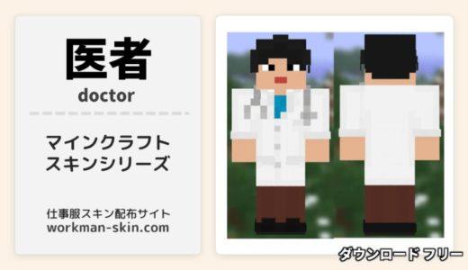 【マインクラフト】医者のオリジナルスキン