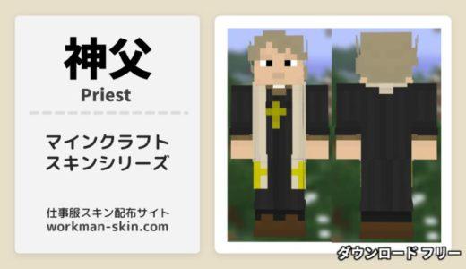 【マインクラフト】神父のオリジナルスキン