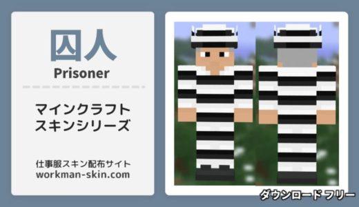 【マインクラフト】囚人のオリジナルスキン
