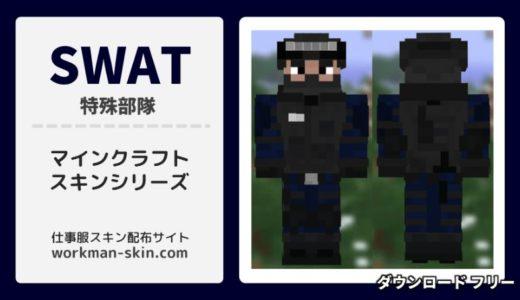 【マインクラフト】SWAT(特殊部隊)のオリジナルスキン