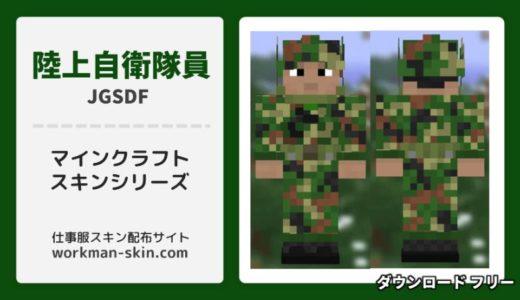 【マインクラフト】陸上自衛隊員のオリジナルスキン
