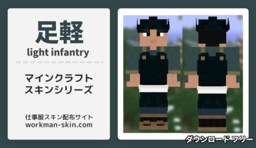 【マインクラフト】足軽のオリジナルスキン(ver.2)