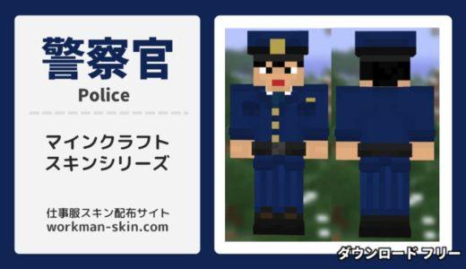 【マインクラフト】警察官のオリジナルスキン(ver.2)