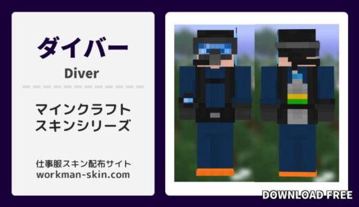 【マインクラフト】ダイバー(潜水士)のオリジナルスキン