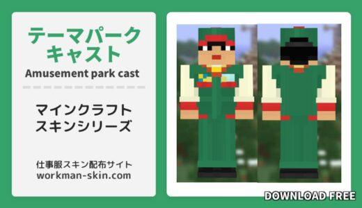 【マインクラフト】テーマパークキャスト(遊園地従業員)のオリジナルスキン