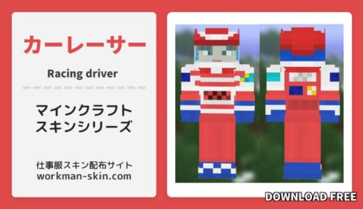 【マインクラフト】カーレーサー(レーシングドライバー)のオリジナルスキン