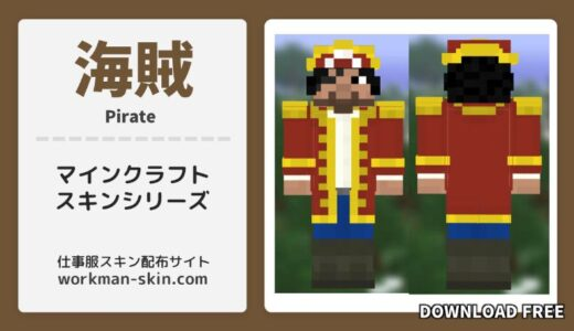 【マインクラフト】海賊のオリジナルスキン